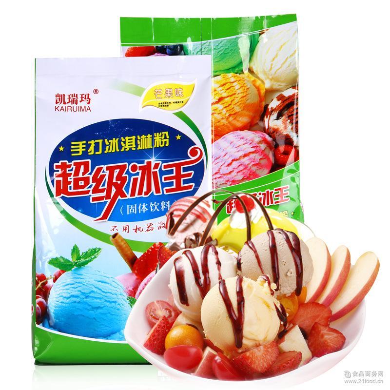 凯瑞玛自制冰淇淋粉硬粉原料甜筒冰激凌粉1000g可批发