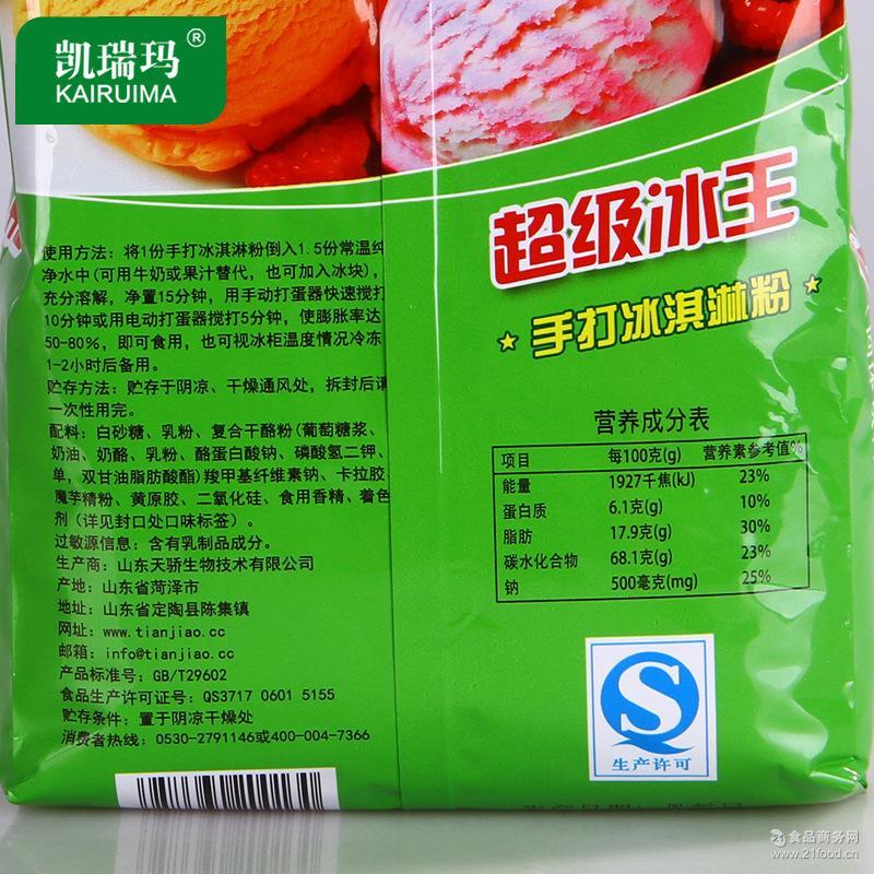凯瑞玛硬冰淇淋粉材料可挖球雪糕粉家用自制冰激凌粉1000克包邮