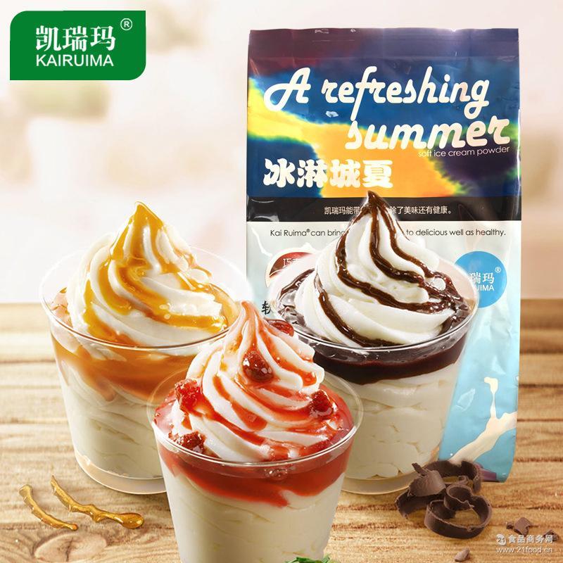 凯瑞玛 多种口味雪糕粉甜筒冰激凌粉原料批发厂家直销 软冰淇淋粉
