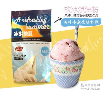 凯瑞玛软冰淇淋粉多种口味商用雪糕粉甜筒冰激凌粉原料批发1KG