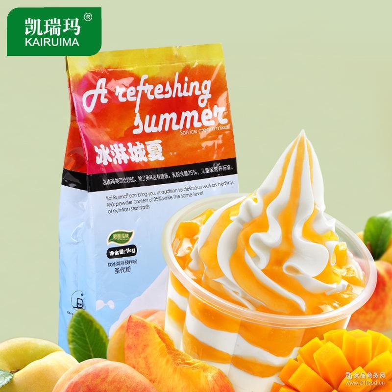 人气凯瑞玛圣代软冰粉直销商用冰淇淋甜筒冰激凌雪糕口味新品冷饮