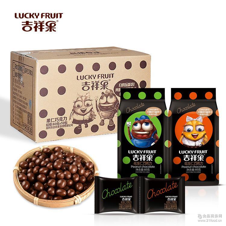 吉祥果花生巧克力60g*50包/箱果仁巧克力豆休闲食品厂家批发 包邮