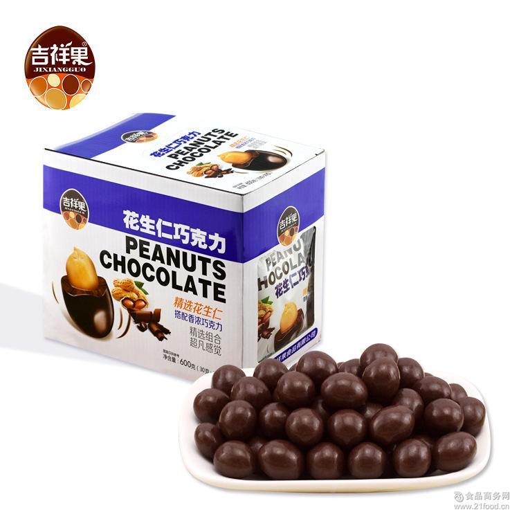 吉祥果花生巧克力30g*20包/盒零食儿童食品糖果批发巧克力豆包邮
