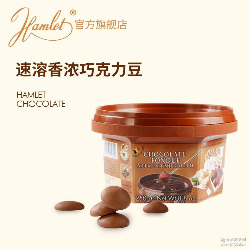 比利时原装进口纯可可脂 hamlet哈姆雷特 牛奶巧克力豆