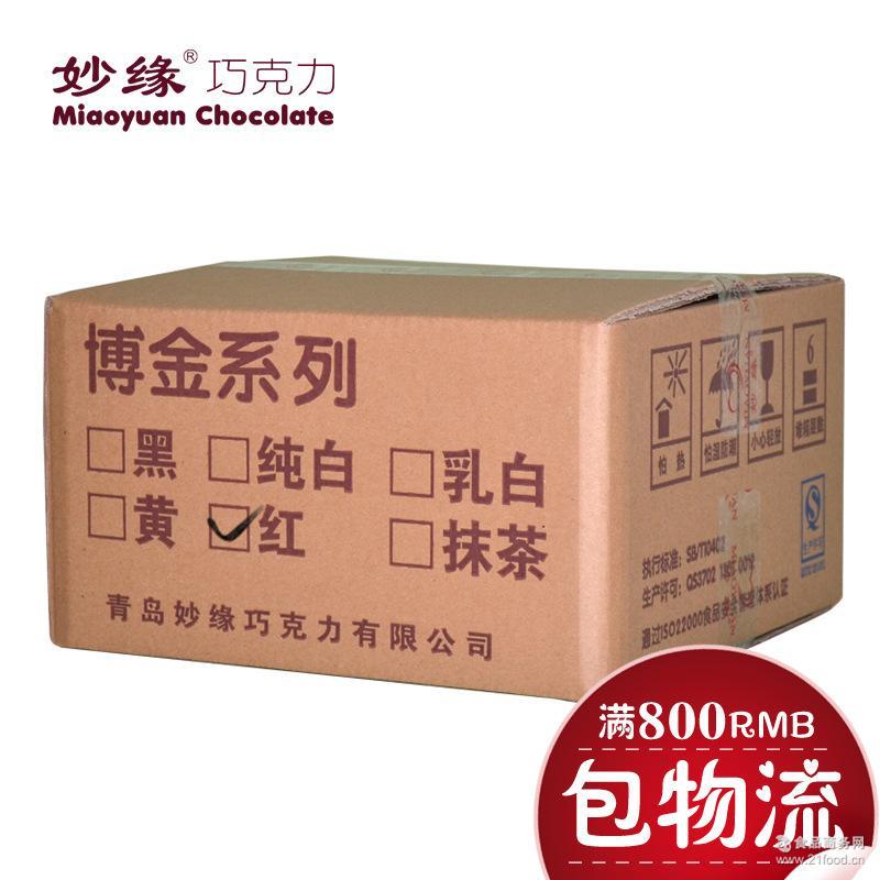 巧克力厂 供应oem订做*博金手工巧克力装饰原料粉色草莓味10KG