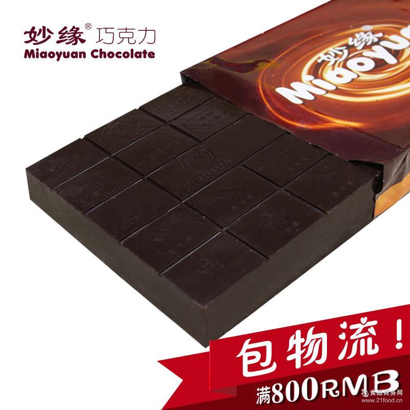 妙缘博金*烘焙原料黑色苦甜味工厂直供批发巧克力大块1Kg包邮