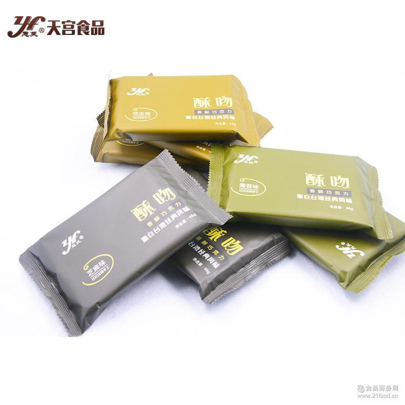 芝麻巧克力 香酥巧克力 花生巧克力 海苔巧克力 46g袋装休闲食品