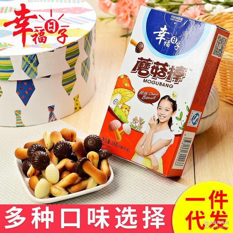 牛奶巧克力味蘑菇棒 儿童零食厂家批发 休闲零食小吃点心