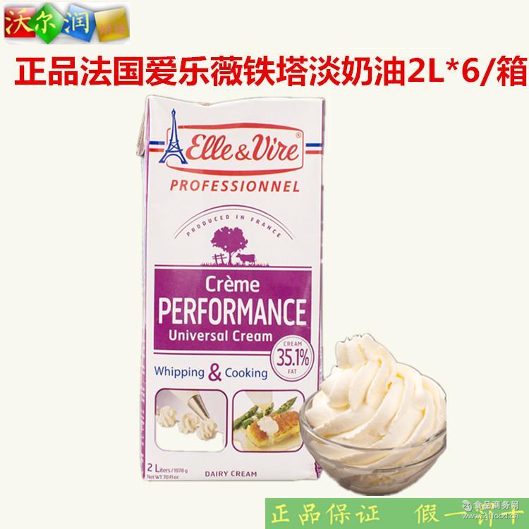 淡奶油动物性稀奶油 烘焙原料 鲜奶油2L*6盒 法国原装铁塔