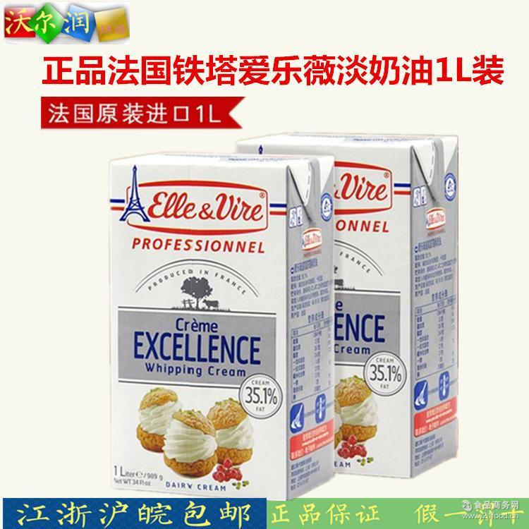 铁塔淡奶油动物性稀奶油裱花奶油 烘焙原料进口1L*12瓶1箱