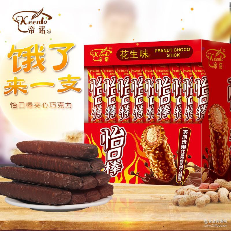 帝诺夹心米果花生味巧克力棒怡口棒520g休闲食品糖果批发厂家直销