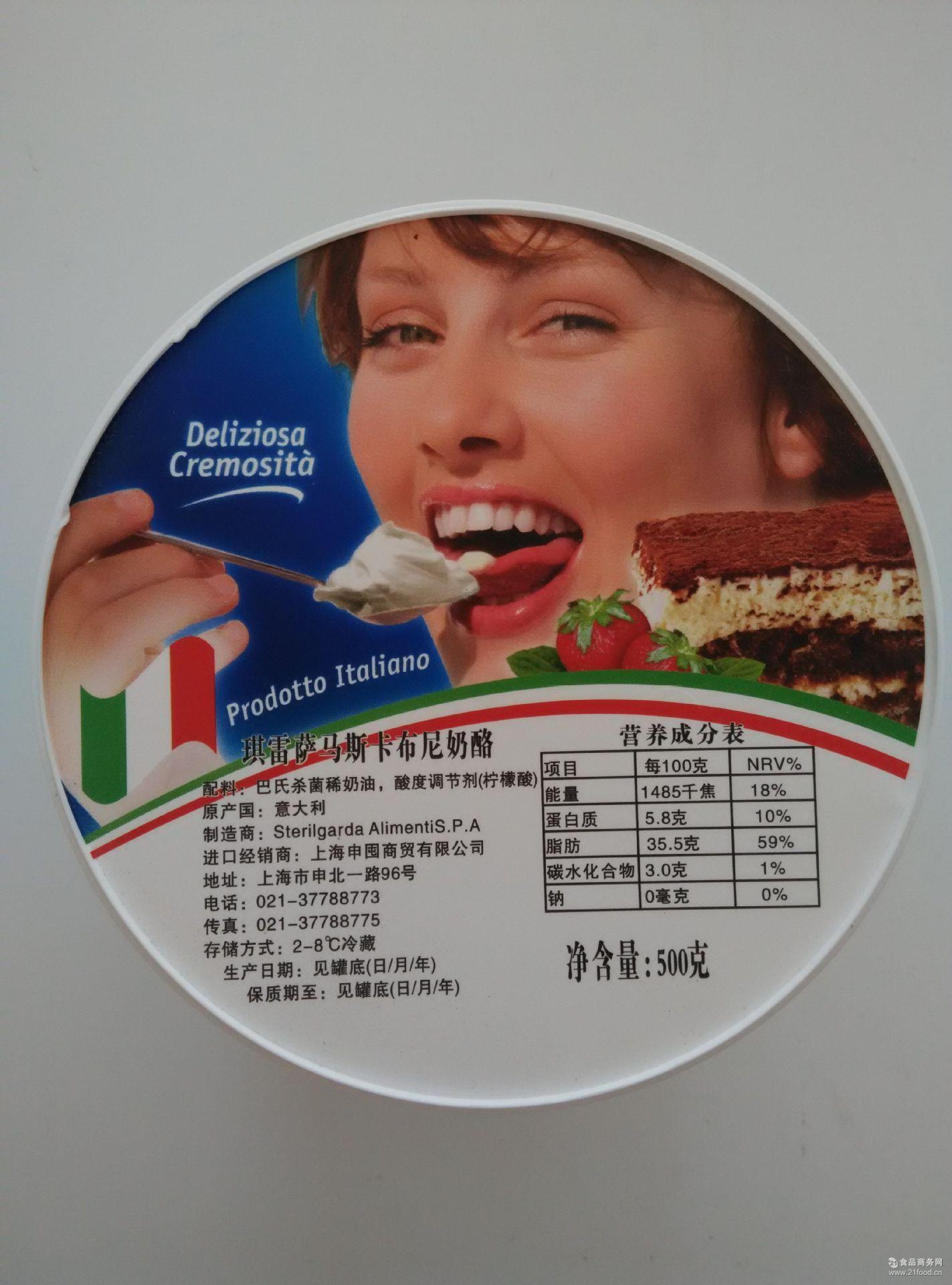 琪雷萨意大利进口琦雷萨马斯卡波尼奶酪500g马斯卡彭提拉米苏原料