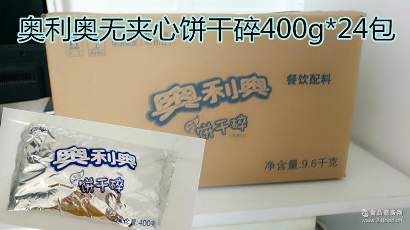 奥利奥中号饼干碎饼坯 无夹心烘焙木糠蛋糕原料 饼干屑 400克原装