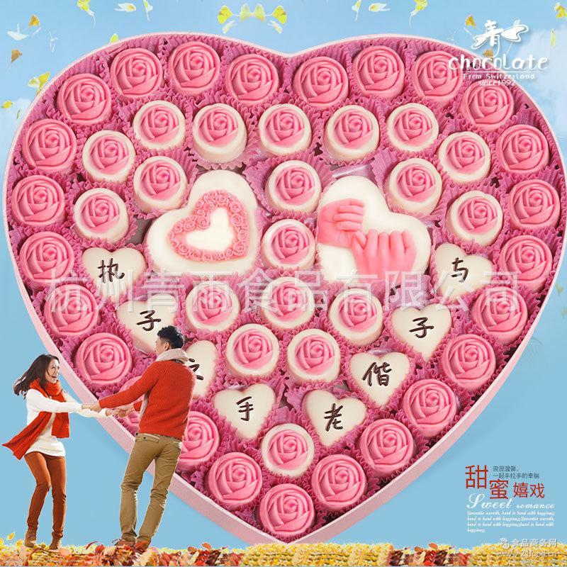 情人节表白巧克力礼盒装定制创意生日diy手工刻字浪漫爱心形礼物