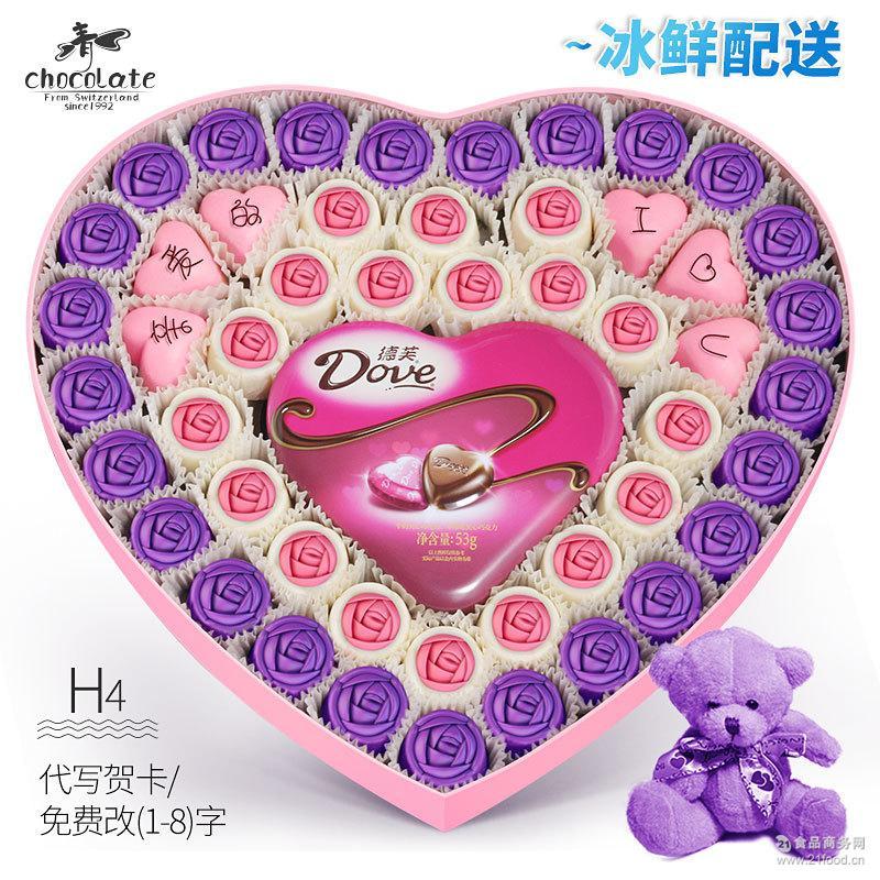 德芙巧克力礼盒装diy刻字手工定制创意生日情人节表白爱心形礼物