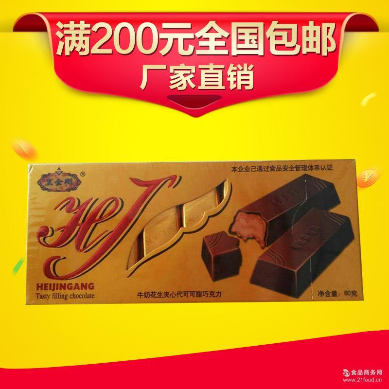 口感香甜黑金刚巧克力纯黑巧克力 60g牛奶花生夹心代可可脂巧克力