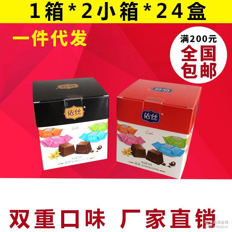 黑金刚巧克力厂家 90g依丝夹心牛奶巧克力 夹心黑巧克力代可可脂