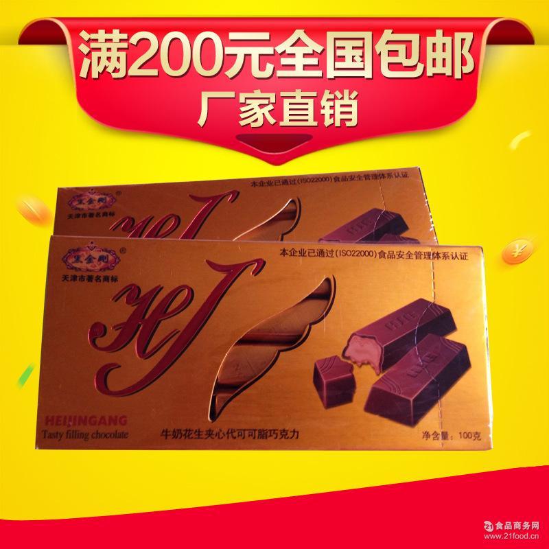 黑金刚夹心巧克力 丝滑花生牛奶巧克力批发 100g婚庆盒装巧克力
