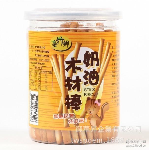 婴幼儿食品批发台竹乡奶油木材棒休闲零食 台湾进口棒状饼干