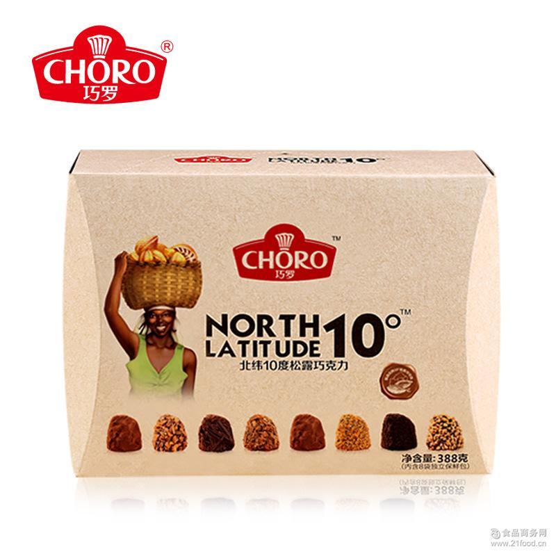 8口味批发零售 巧罗夹心松露形巧克力礼盒装388g喜糖零食品