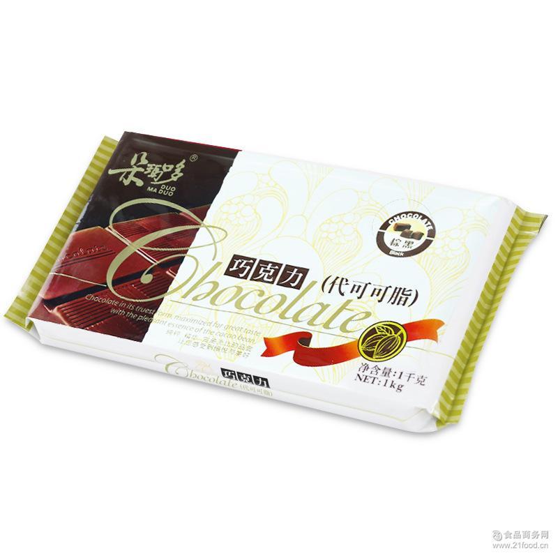 手工烘焙 批发代可可脂厂家直销1kg袋装朵玛哆 黑白巧克力原料块
