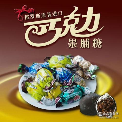 俄罗斯果肉【果脯糖】休闲零食果肉糖美味巧克力杏香蕉大枣核桃