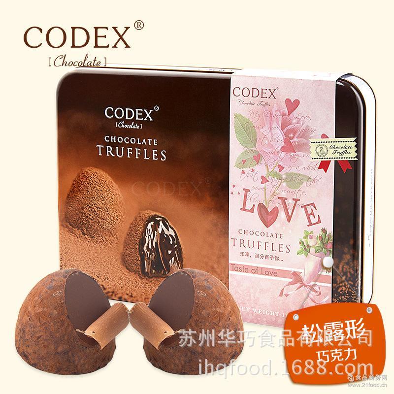 华巧CODEX库德士铁盒装手工松露巧克力送女友送礼喜糖批零兼售