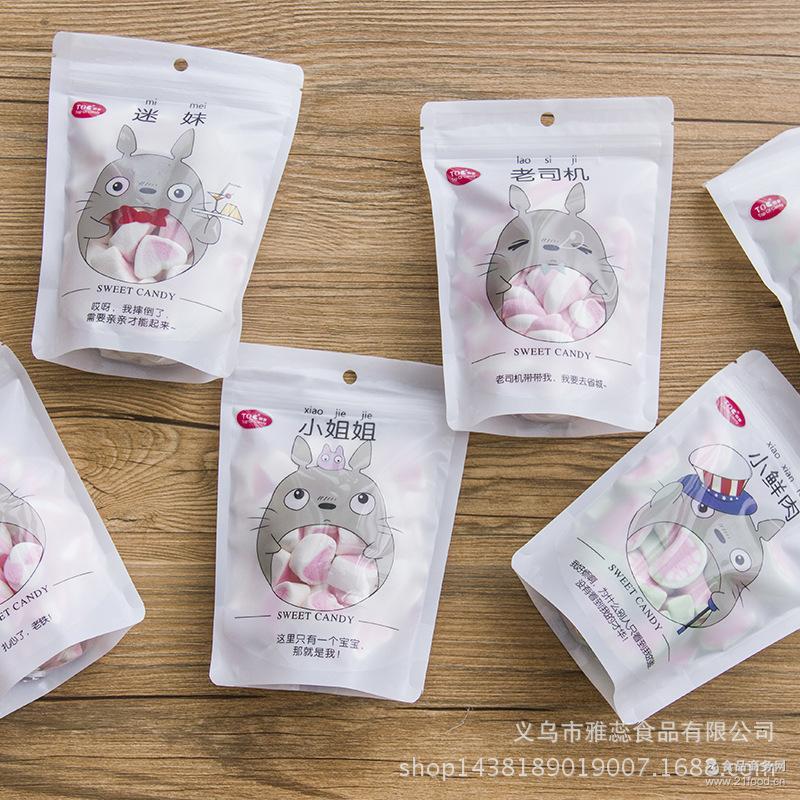 80克创意糖果袋装新语棉花糖休闲零食厂家批发