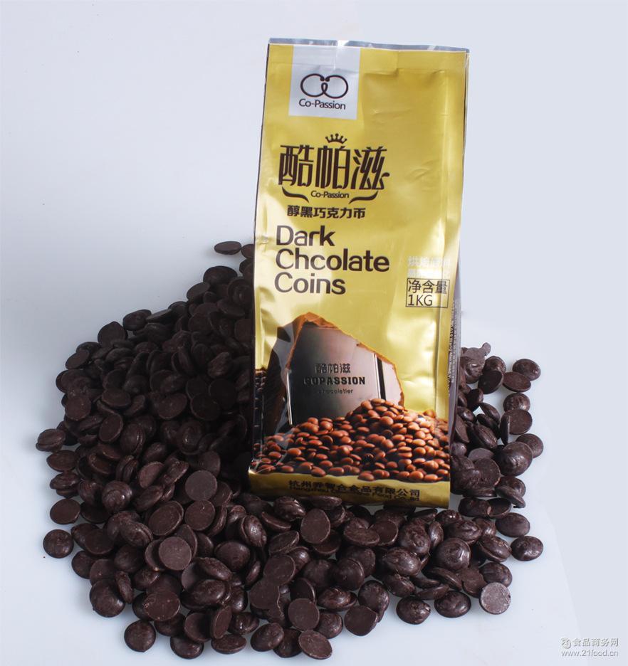diy烘焙 酷帕滋 厂家可批发 优质巧克力币 1kg 巧克力原料