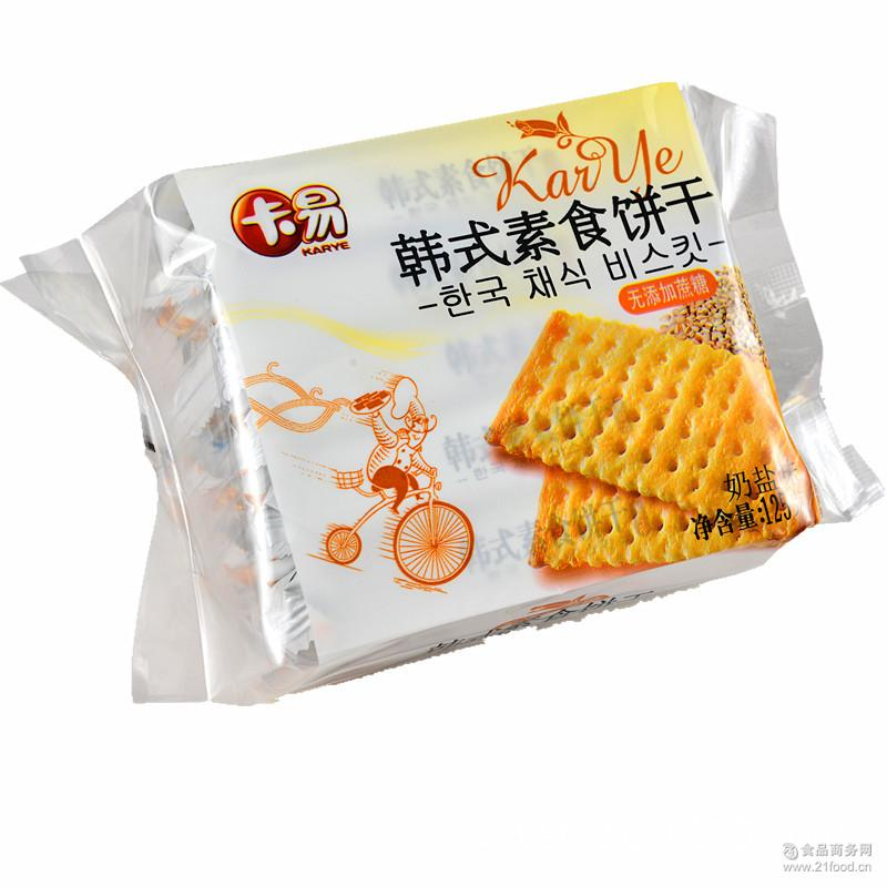 香港卡易韩式素食饼干无蔗糖奶盐味125g低脂 不长胖 女神*零食
