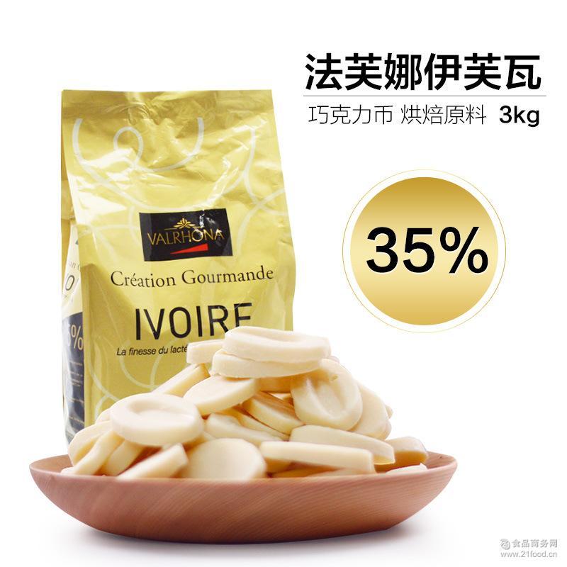 35%白巧克力币伊芙瓦 烘焙原料3kg Valrhona法芙娜伊芙瓦