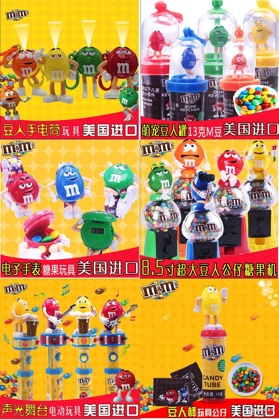 玩具手表 M&,39 牛奶巧克力豆玩具 糖果机 风扇 摇摆公仔 电筒 玛氏M&,38