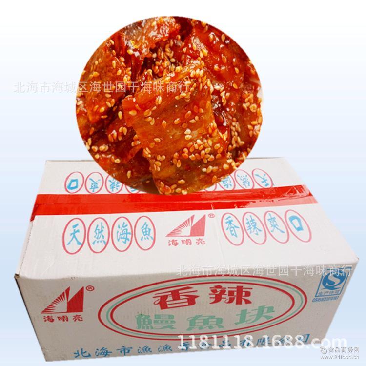 厂家自销批发 海鲜休闲水产食品 北海特产小吃 香辣蜜汁小鳗块