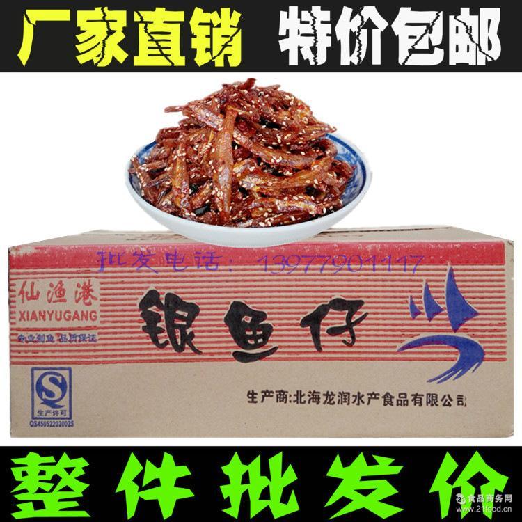 香辣小银鱼 海味零食品白凡鱼干一箱10斤 整件批发龙润香辣银鱼仔