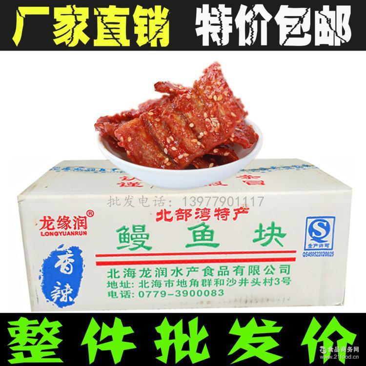 整箱批发 香辣鱼干鱼片一件10斤 北海龙润蜜汁香辣鳗鱼块鳗鱼丝