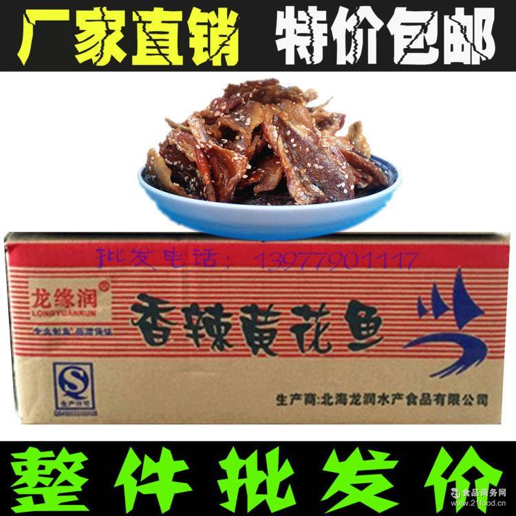 海味零食一件5kg 北海龙润香辣黄花鱼 蜜汁小黄鱼干鱼仔 整箱批发