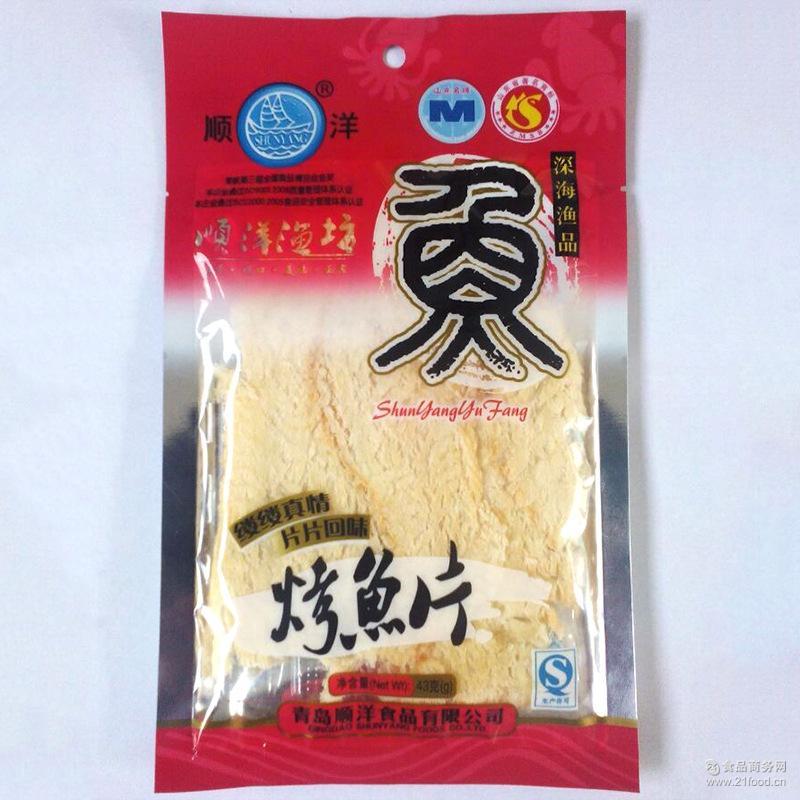 烤鱼片 顺洋牌43g烤鱼片 居家*零食 产家供应 品质保证