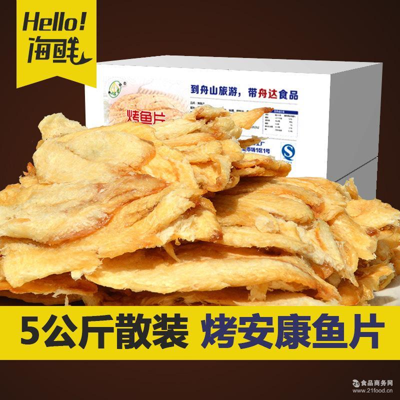 香烤鱼片整箱10斤 【11月新品】舟山海鲜 即食现烤安康鱼片干