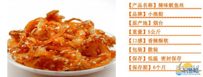 小渔船 烟台特产海产品批发休闲零食小吃 辣味鱿鱼丝
