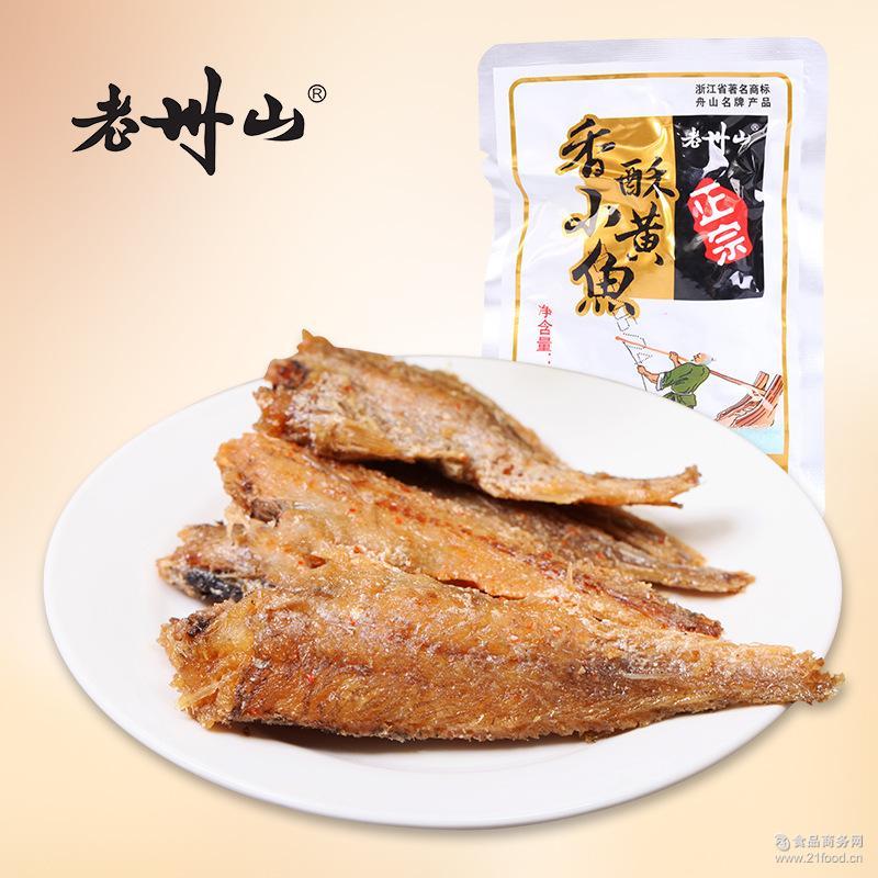 舟山特产海鲜即食鱼零食休闲零食老州山香酥小黄鱼5kg厂家批发