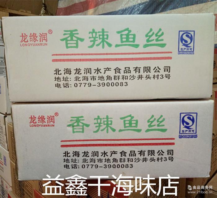 批发 1箱10斤 北海即食海味香辣鱼丝 休闲零食香辣芝麻蜜汁鳗鱼丝