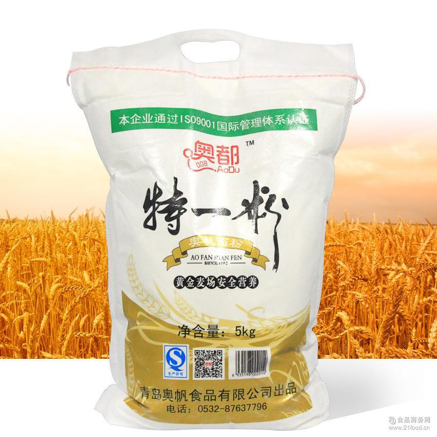 高质量面粉厂家批发 奥都优质小麦面粉 全麦高筋面粉10斤
