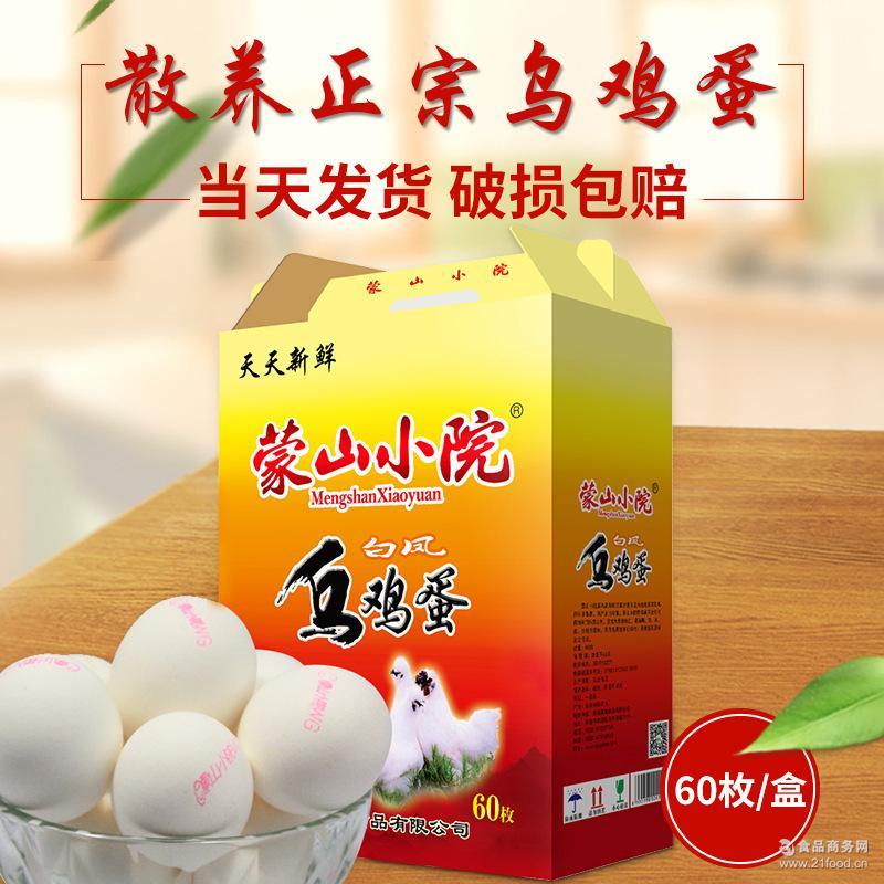 60枚礼盒包装 散养蒙山优质乌鸡蛋批发 蒙山小院白凤乌鸡蛋
