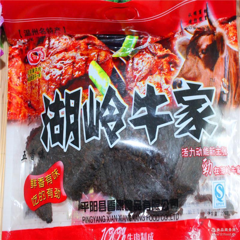 牛肉干 温州零食正宗湖岭*秘制手撕黄牛肉干225g/包特价批发