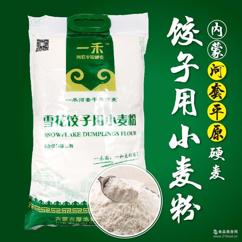 小麦粉 内蒙河套面粉5KG装 一禾牌雪花饺子粉烘焙粉 面粉批发