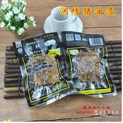 润绣50g 润绣猪油渣 批发零售 温州猪油渣 香酥肉三层油渣