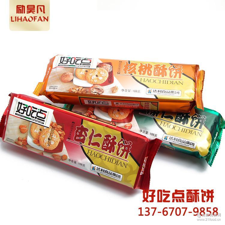 营养早餐饼干 杏仁核桃酥性饼干108g 好吃点榛仁酥饼