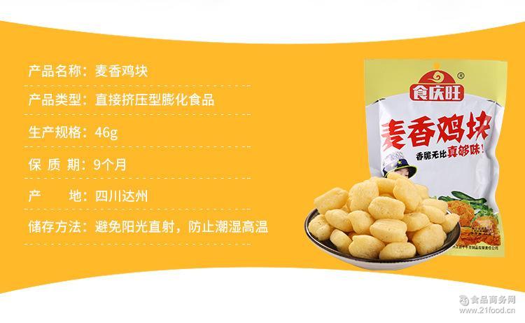 麦香鸡块 厂家批发米制品 办公室休闲薯片膨化好吃的一元包零食品