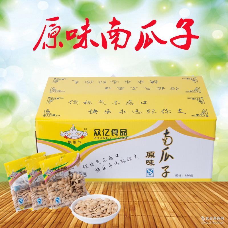 新品傻福气原味南瓜子盐焗熟瓜籽坚果休闲零食品150包/箱商超批发