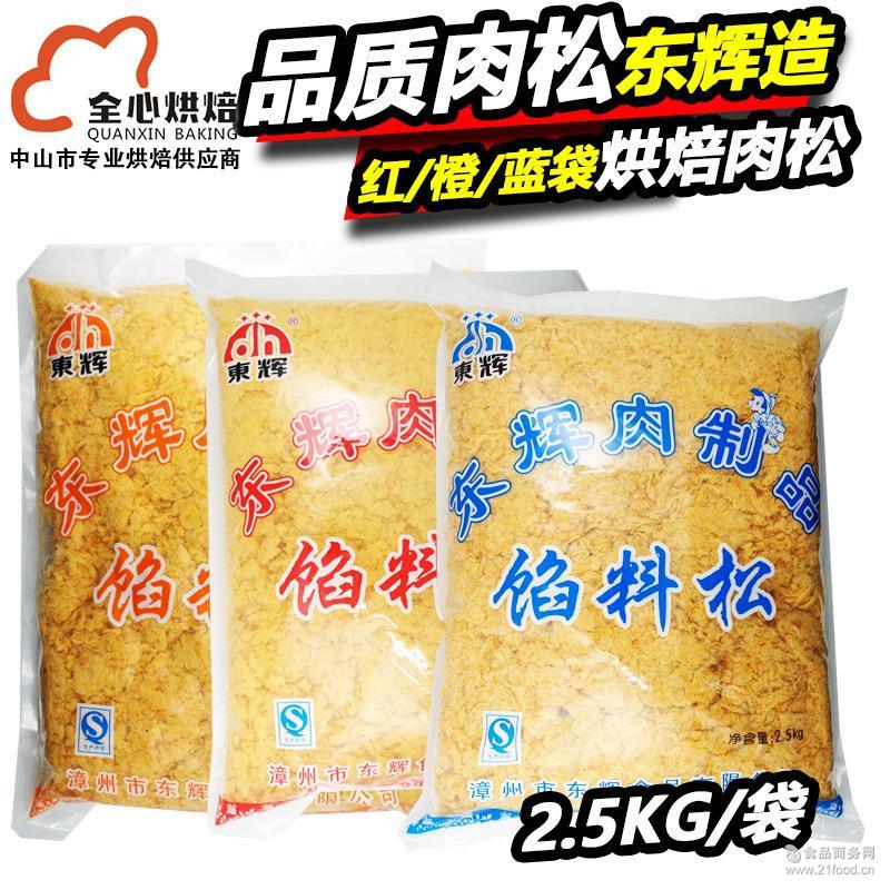 东辉佳辉肉松 2.5KG 红蓝橙袋章鱼小丸子小贝蛋糕寿司面包烘焙